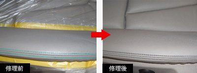 本革シート 修理 修復 アウディRS AUDI RS