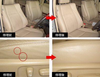 本革シート 修理 修復 トヨタ ベルファイア Toyota Vellfire