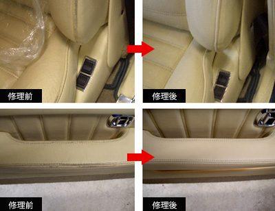 本革シート 修理 修復 べントレー Bentley