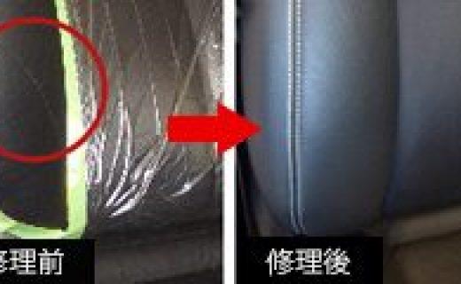 本革シート 修理 修復 メルセデスベンツ E350 Mercedes Benz E350