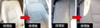 本革シート 修理 修復 ボルボ V80-S VOLVO V80