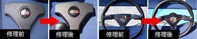 本革 皮革 修理 修復 ステアリング ハンドル トヨタ MR-2