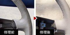 本革 皮革 修理 修復 ステアリング ハンドル 日産 エルグランド