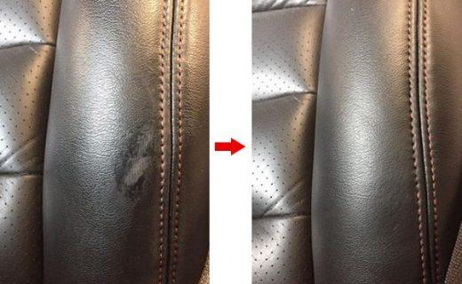 シボレー コルベット 本革シート 擦れ 修理 補修